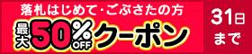 【落札はじめて&ごぶさた】50%OFFクーポン