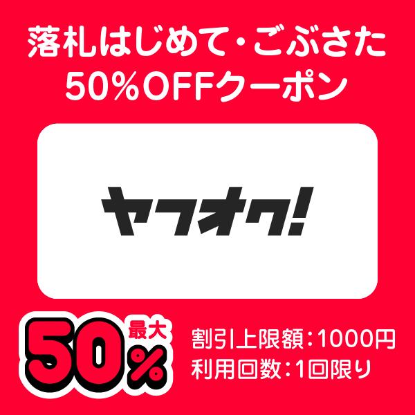 落札はじめて・ごぶさた 50%OFFクーポン 最大50% 割引上限:1000円 利用回数:1回限り
