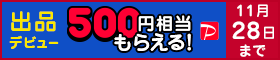 Yahoo!プレミアム会員限定 はじめて・ごぶさた出品で500円相当もらえるキャンペーン