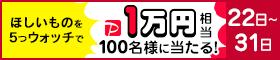 ほしいものを5つウォッチでPayPayボーナス1万円相当が100名様に当たる