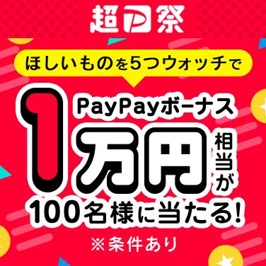 ほしいものを5つウォッチでPayPayボーナス1万円相当が100名様に当たるキャンペーン