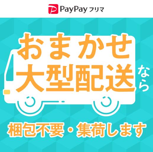 PayPayフリマおまかせ大型配送