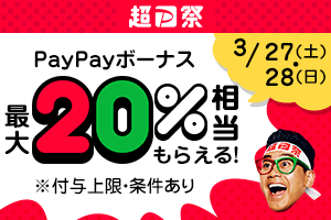 超PayPay祭最大20%相当もらえる!