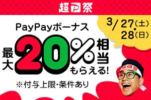 超PayPay祭最大20%相当もらえる!