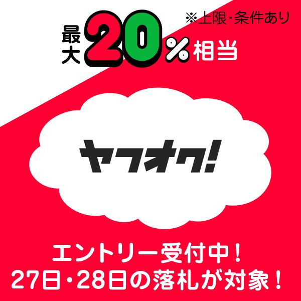 エントリー受付中!27日・28日の落札が対象!