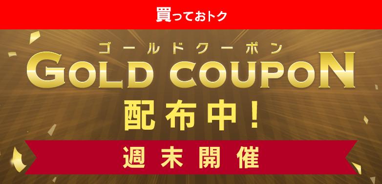 ゴールドクーポンキャンペーン