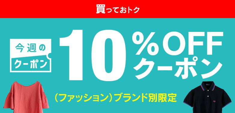 ファッション(ブランド別) 10%OFFクーポン