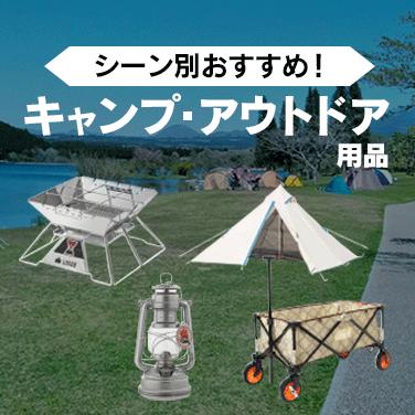 人気のキャンプ・アウトドア用品特集