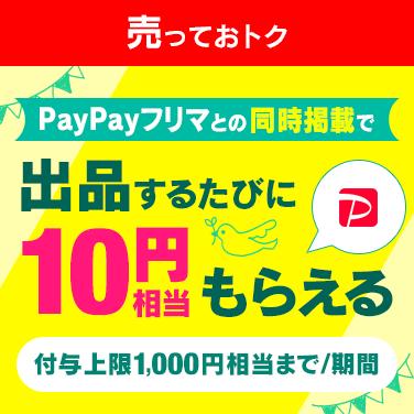 10円相当もらえる
