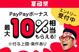 超PayPay祭最大10%相当もらえる