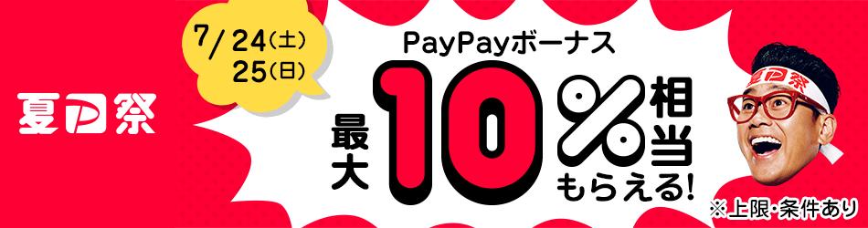 PayPayボーナス最大10%相当もらえる!  7/24~7/25まで