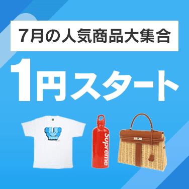 7月の人気商品大集合