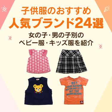 子供服のおすすめ人気ブランド24選