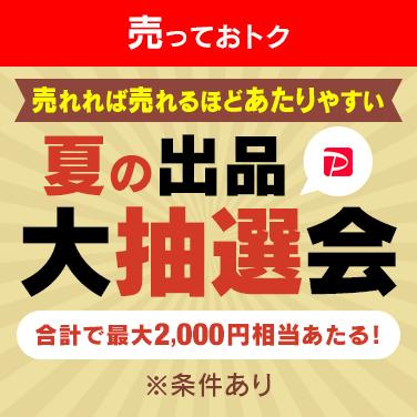 夏の出品大抽選会 最大2,000円相当当たる