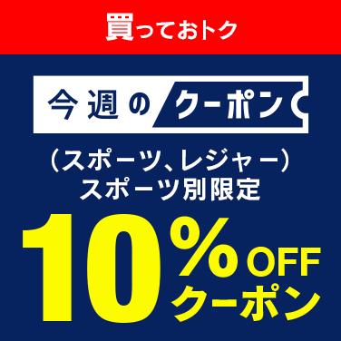 スポーツ別(スポーツ、レジャー) 10%OFFクーポン
