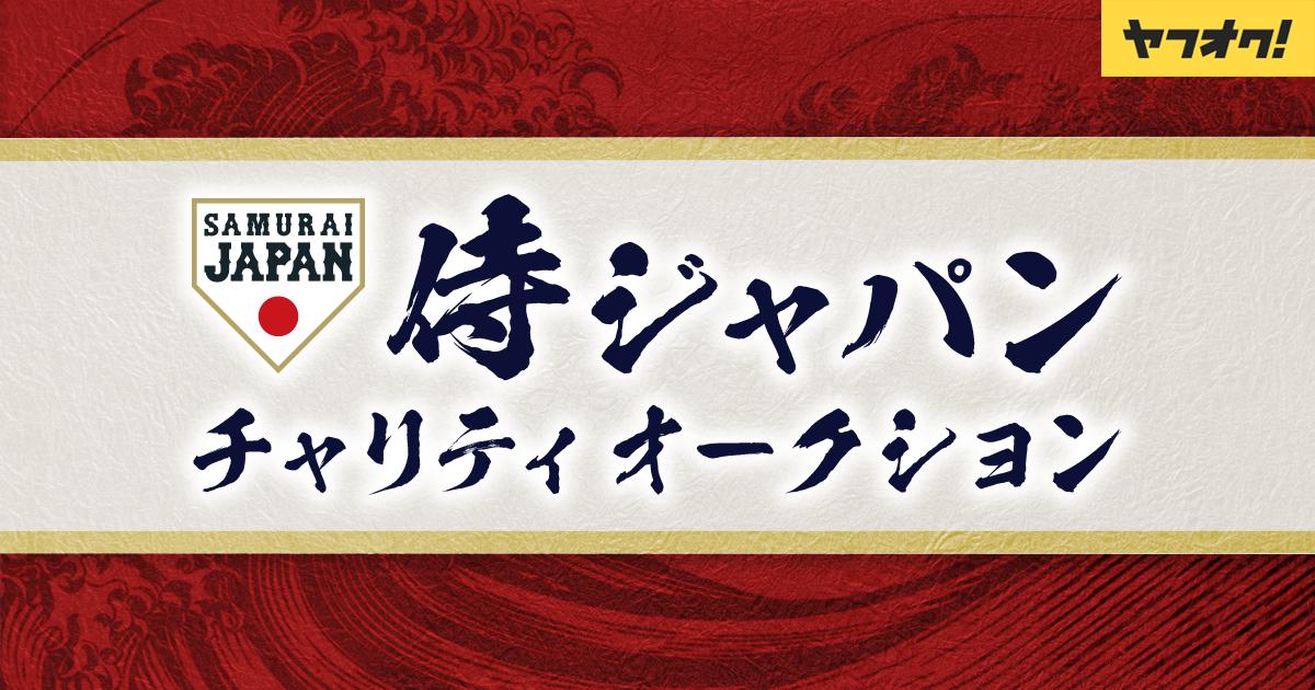 侍ジャパン チャリティオークション