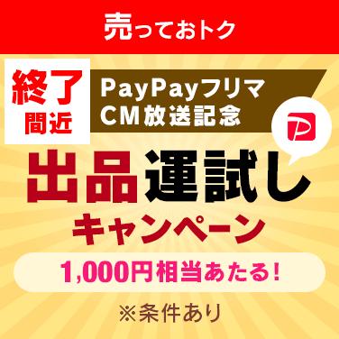 PayPayフリマとの同時掲載限定 出品運試しキャンペーン