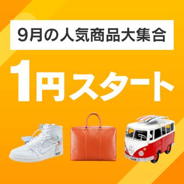 9月の人気商品大集合