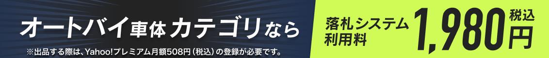 オートバイ車体カテゴリなら、落札システム利用料税込1,980円 - ヤフオク!