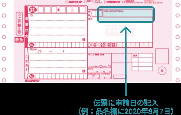 ※伝票に申請日の記入(例:品名欄に2020年8月7日)
