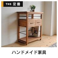 ハンドメイド家具2
