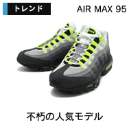 不朽の人気モデル AIR MAX 95