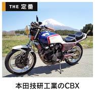 CBX 車体青