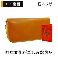 栃木レザー 長財布