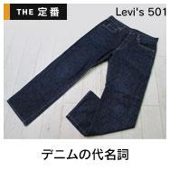 リーバイス501_1