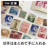 切手をまとめて