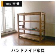 ハンドメイド家具4
