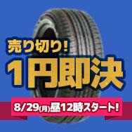 売り切り1円即決! タイヤがお買い得。29日12時から