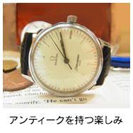 アンティーク時計 黒ベルト