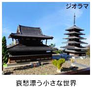 哀愁漂う小さな世界寺