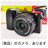 「美品」のカメラ、あります