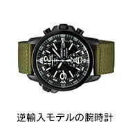 逆輸入モデルの腕時計 営業テスト(逆輸入ブランド腕時計)