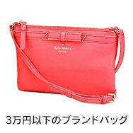 3万円以下のブランドバッグ