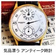 気品漂う アンティーク時計