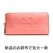 新品のお財布で気分一新