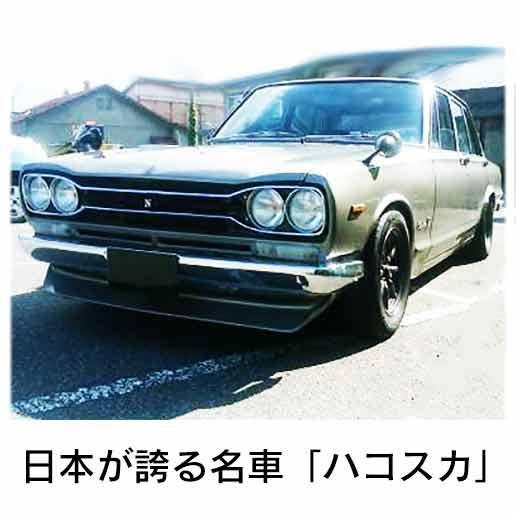 日本が誇る名車「ハコスカ」