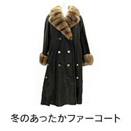 冬のあったかファーコート