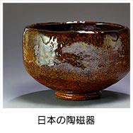 日本の陶磁器(営業企画案件)