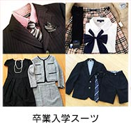 卒業入学スーツ