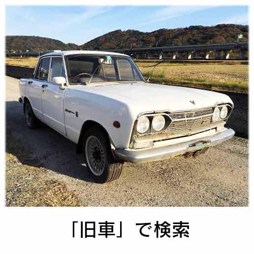 「旧車」で検索