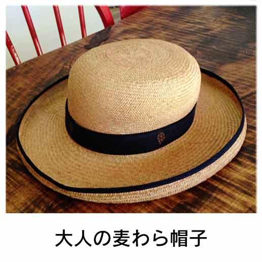 大人の麦わら帽子