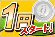 サプリ1円スタート