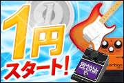 こんなのアリ……!? エレキ、エフェクター1円スタートセール!