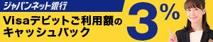 ジャパンネット銀行の口座開設はこちら