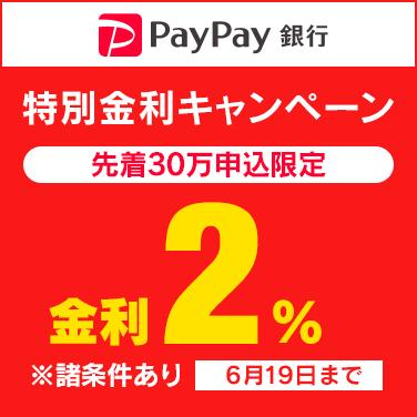 PayPay銀行特別金利キャンペーン