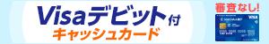 ジャパンネット銀行のキャッシュカードはVisaデビット付き